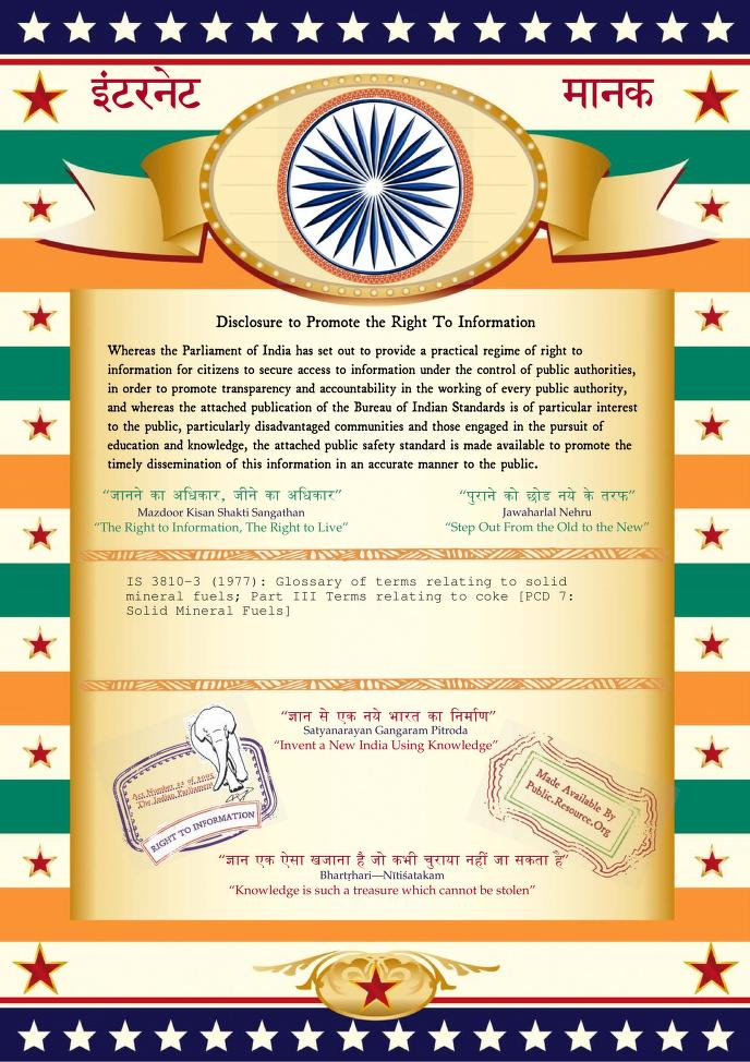 Bureau of Indian Standards - IS 3810-3: Glossary of terms relating to solid mineral fuels; Part III Terms relating to coke