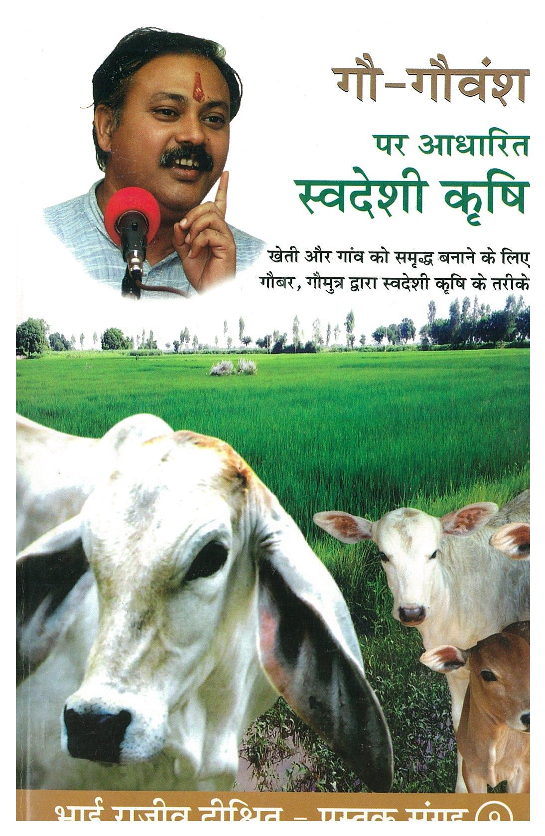 गौ-गौवंश आधारित स्वदेशी कृषि